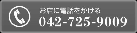 042-725-9009