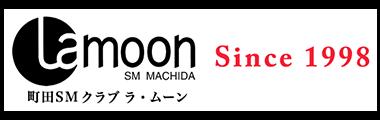 町田風俗・SMクラブ・求人「ラ・ムーン」