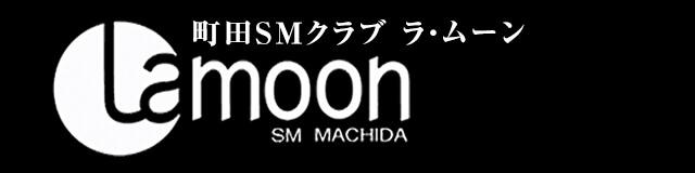 町田SMクラブラ・ムーン